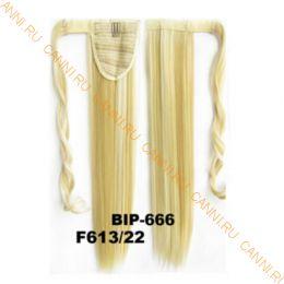 Искусственные термостойкие волосы - хвост прямые №F613/22 (55 см) -  90 гр.