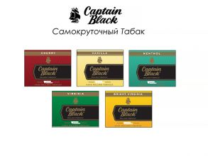 Сигаретный табак Captain Black (Капитан блэк) - (30 гр) NEW АССОРТИМЕНТ