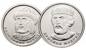 Украина 1 и 2 гривны 2018 (пара) Владимир Великий и Ярослав Мудрый UNC из ролла