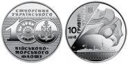 УКРАИНА 10 ГРИВЕН 2018 100-летие создания Украинского военно-морского флота