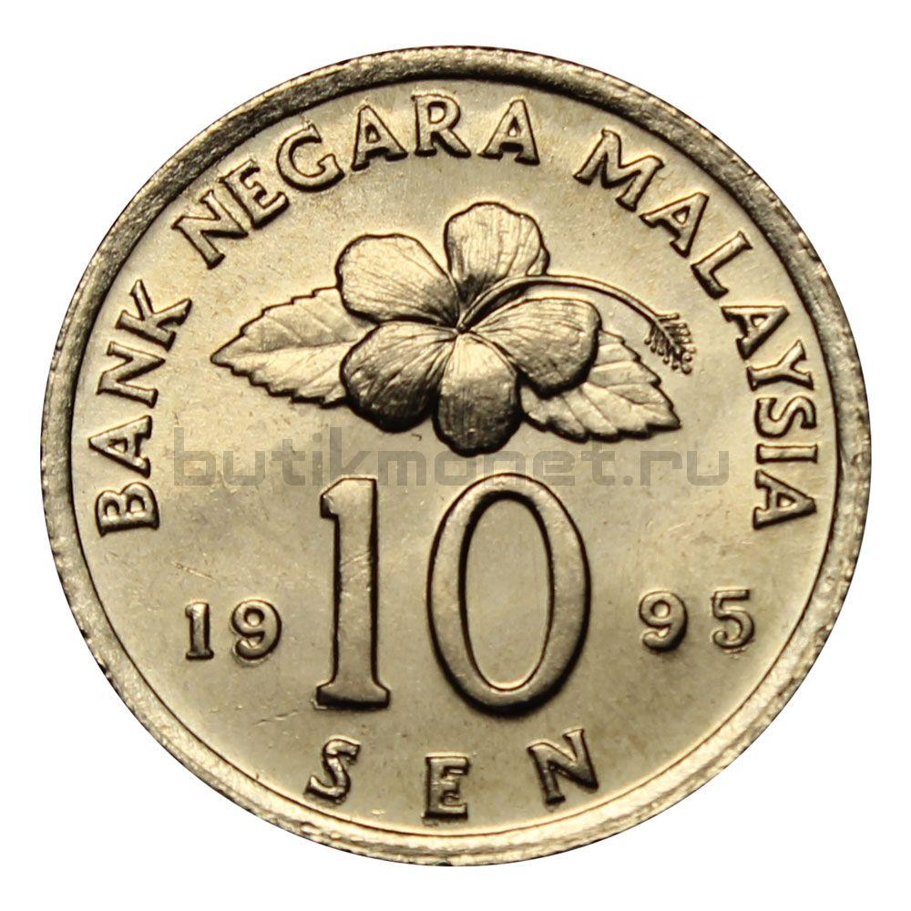 10 сенов 1995 Малайзия