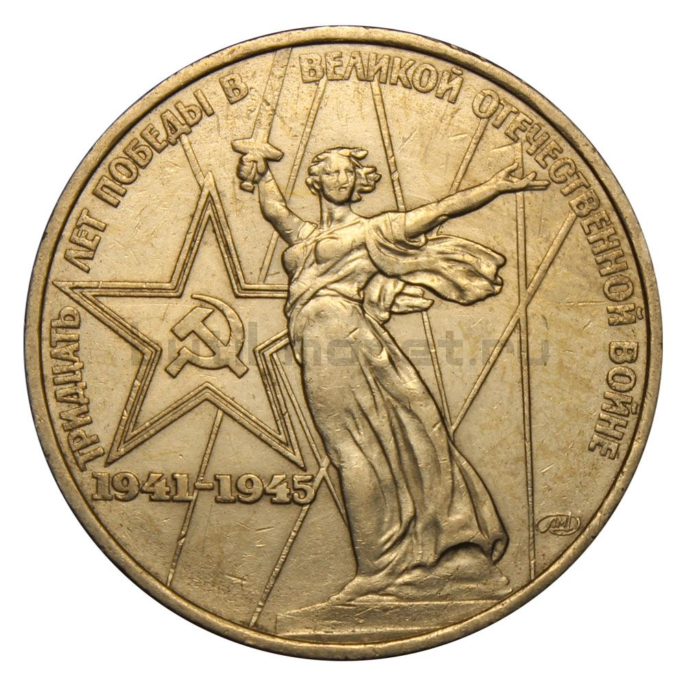 1 рубль 1975 30 лет победы в ВОВ