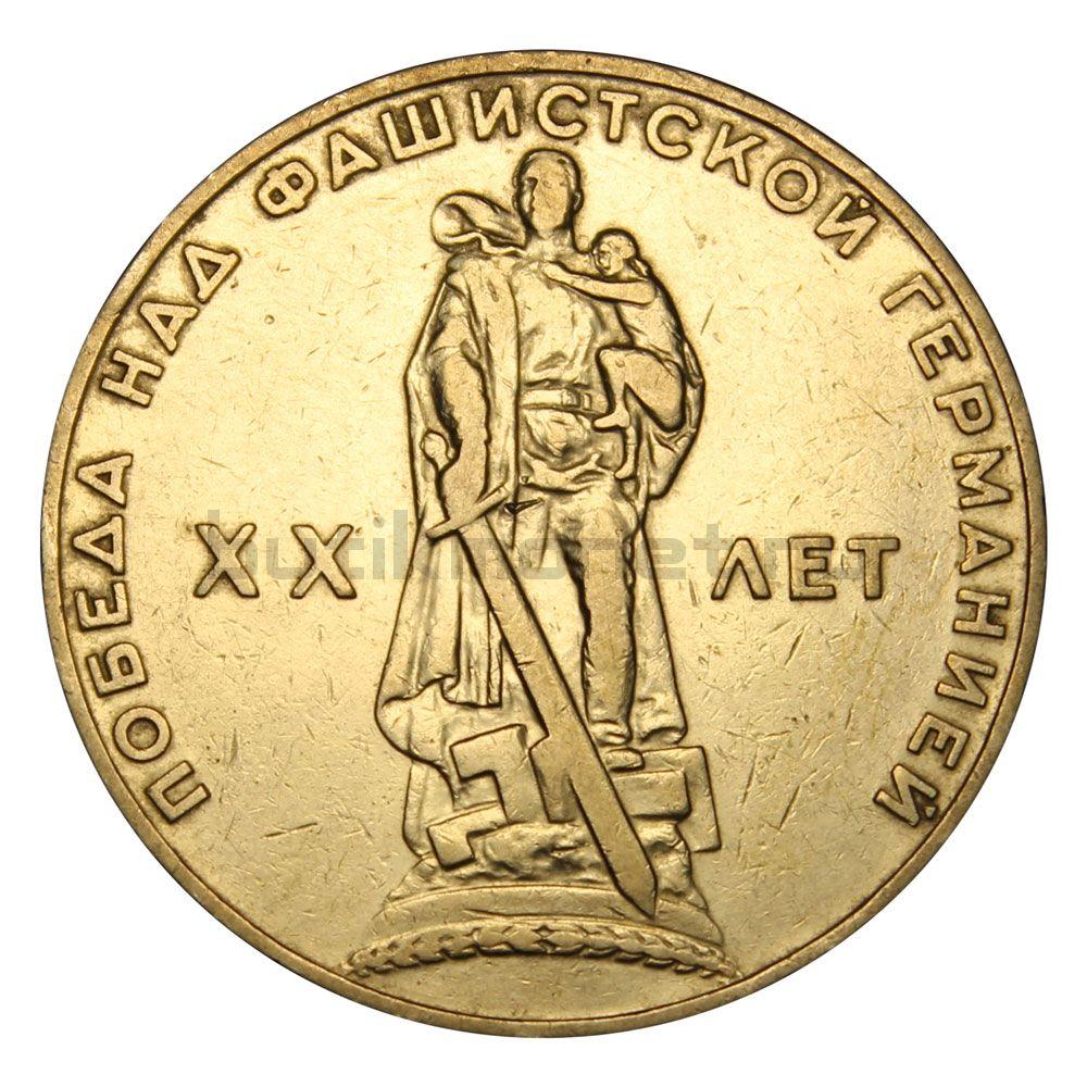 1 рубль 1965 20 лет победы над фашистской Германией