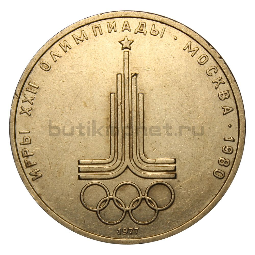 1 рубль 1977 Эмблема Олимпиады-80 (Олимпиада-80)