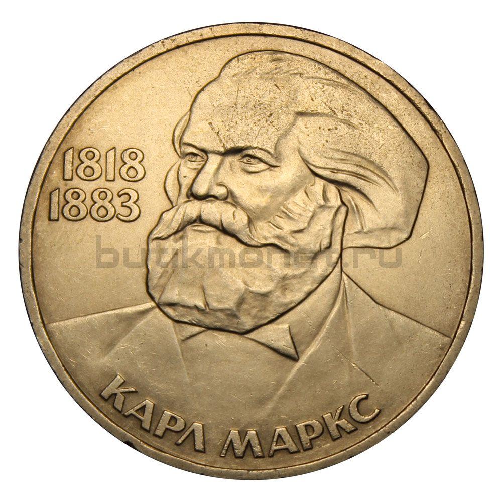 1 рубль 1983 165 лет со дня рождения Карла Маркса XF