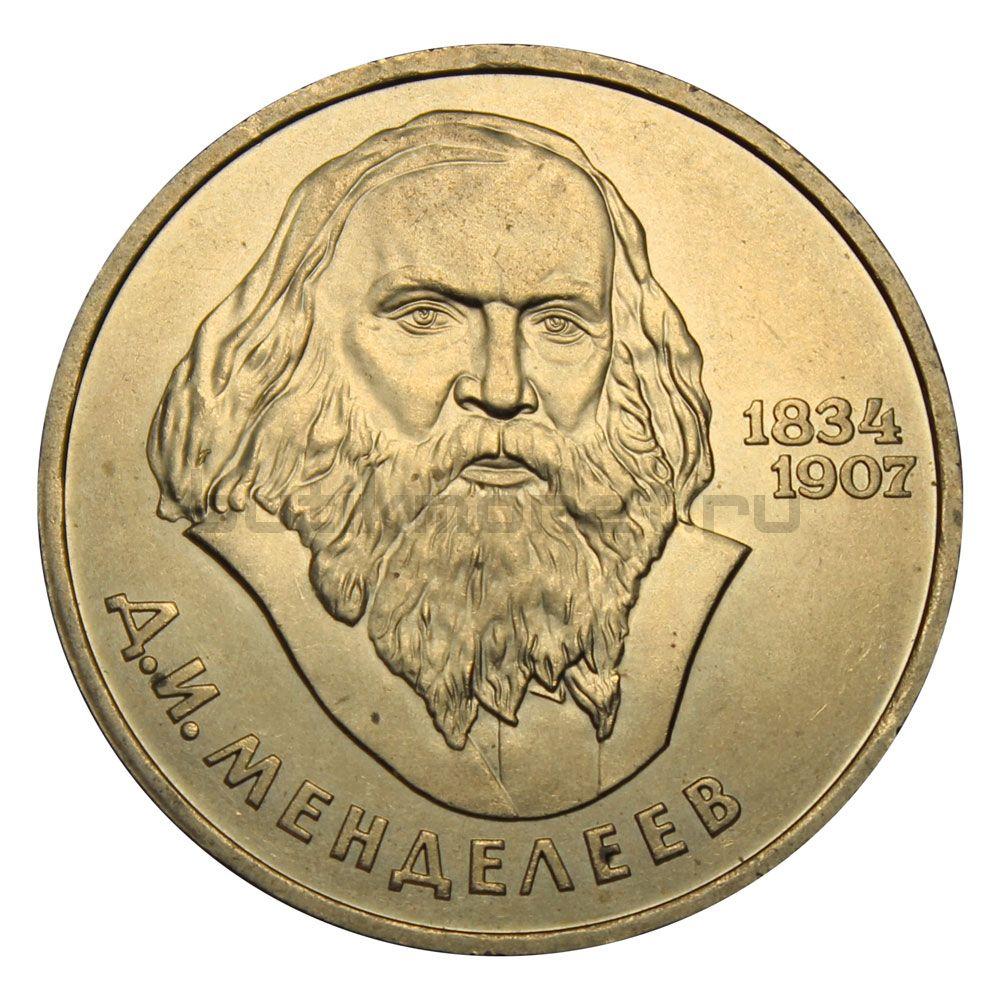 1 рубль 1984 150 лет со дня рождения Д. И. Менделеева