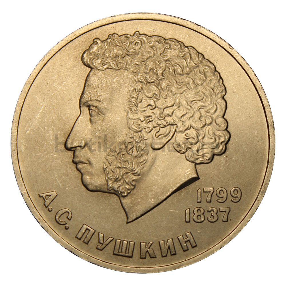 1 рубль 1984 185 лет со дня рождения А.С. Пушкина