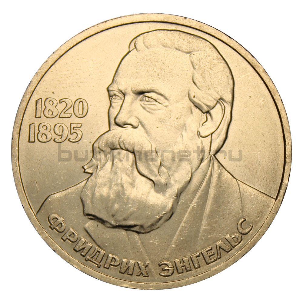 1 рубль 1985 165 лет со дня рождения Фридриха Энгельса