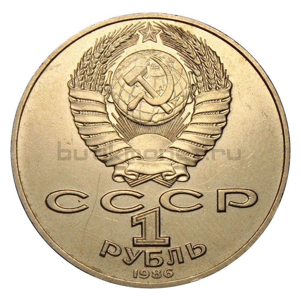 1 рубль 1986 Международный год мира
