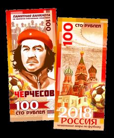 100 РУБЛЕЙ ПАМЯТНАЯ СУВЕНИРНАЯ КУПЮРА ЧМ 2018 - ЧЕрчесов КОМАНДАНТЕ.