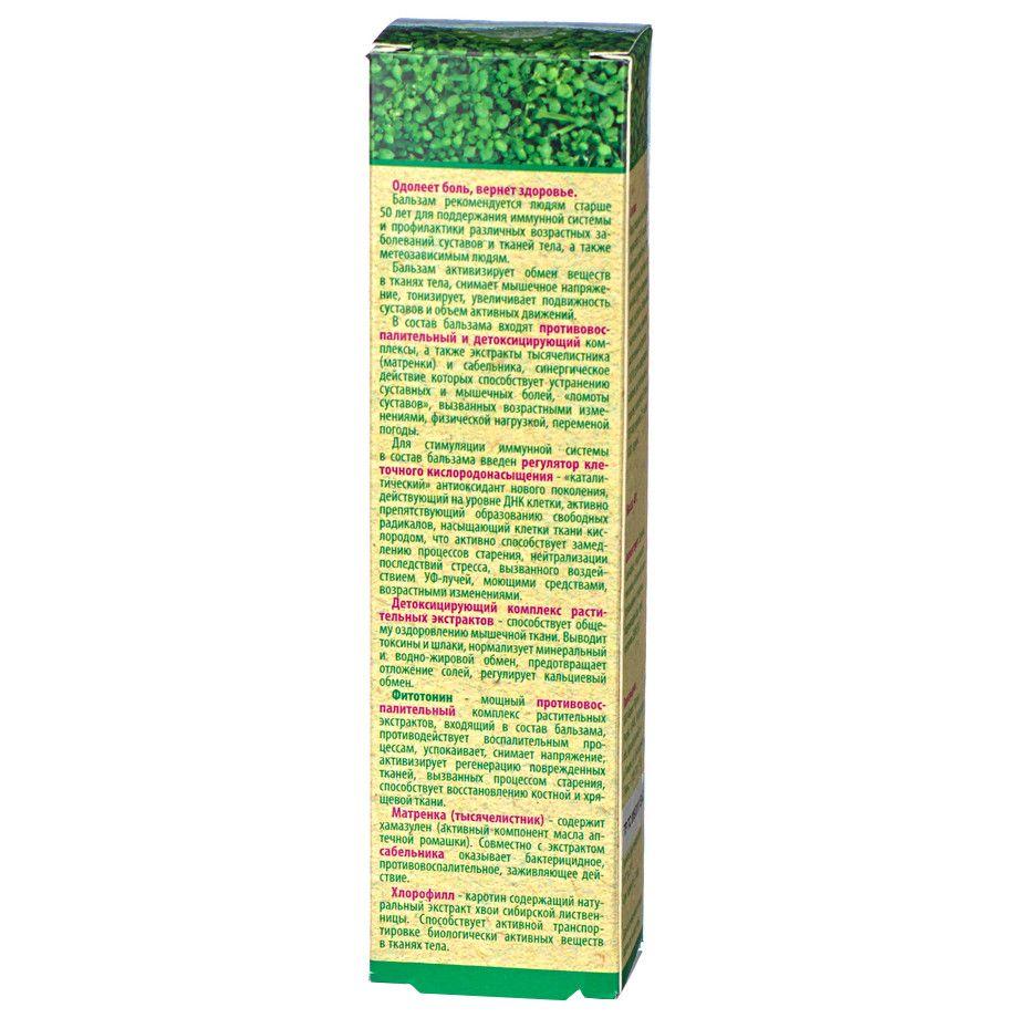 Крем бальзам активирующий противовозрастной для тела Одолень трава с экстрактом матренки