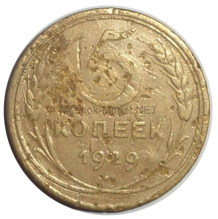 5 копеек 1929 года # 4