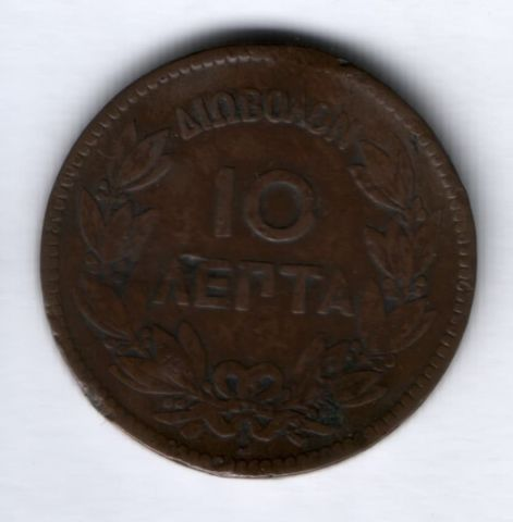 10 лепт 1869 года Греция