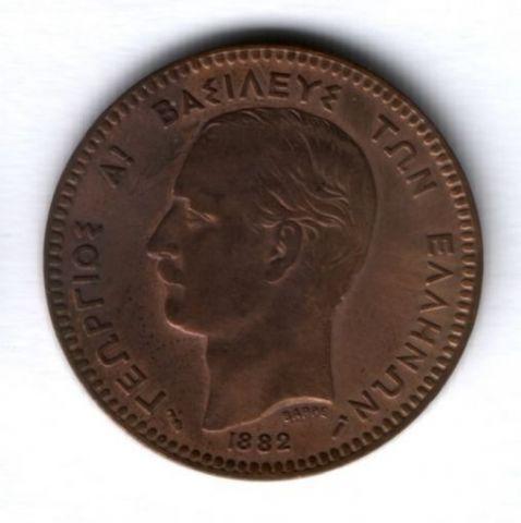10 лепт 1882 года Греция, AUNC