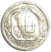 10 копеек 1936 года # 4
