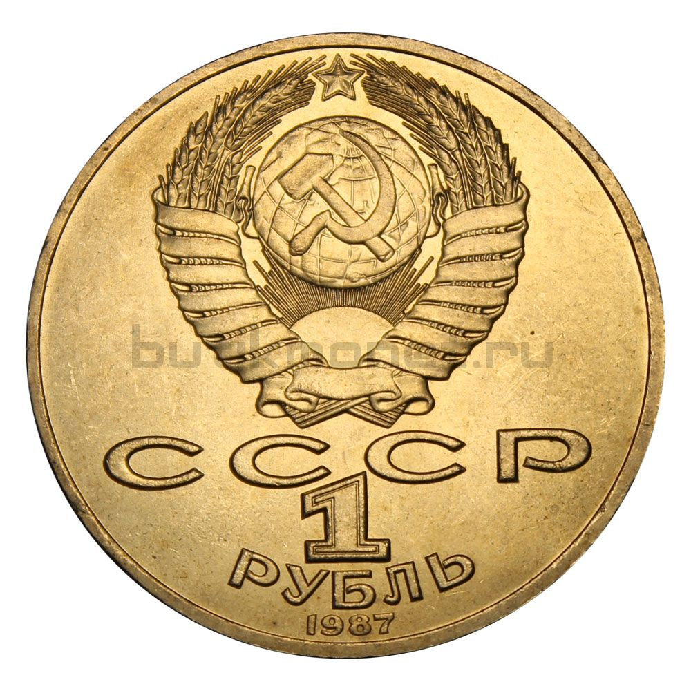 1 рубль 1987 175 лет со дня Бородинского сражения (Панорама)