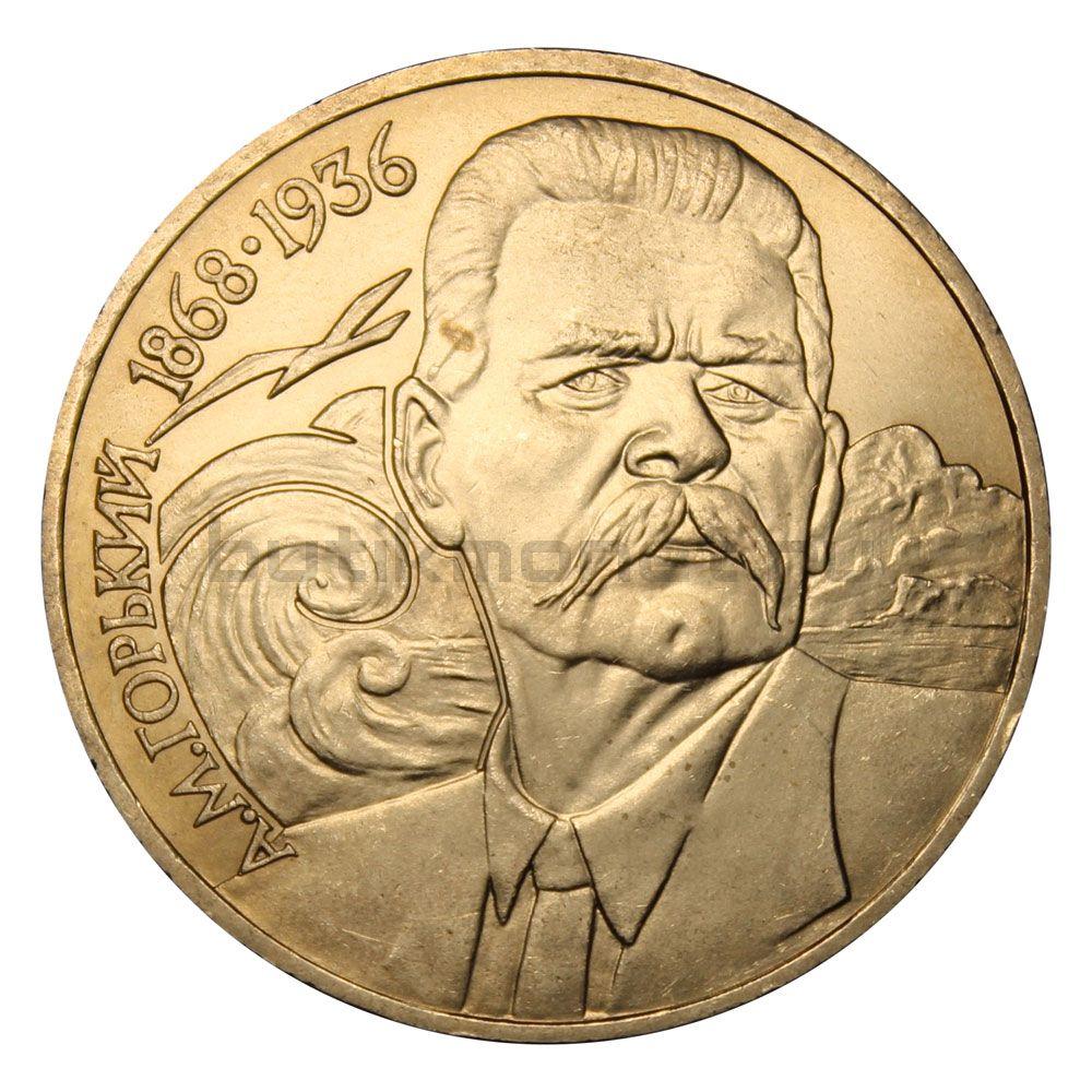 1 рубль 1988 120 лет со дня рождения А.М. Горького XF