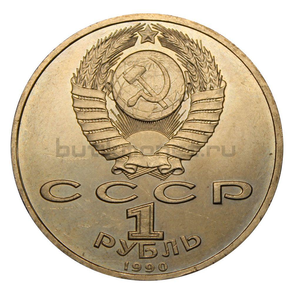 1 рубль 1990 Маршал Советского Союза Г. К. Жуков