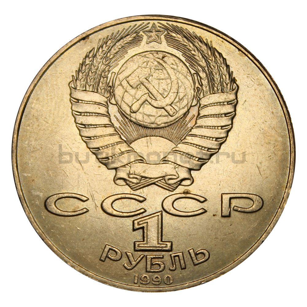 1 рубль 1990 125 лет со дня рождения Яниса Райниса