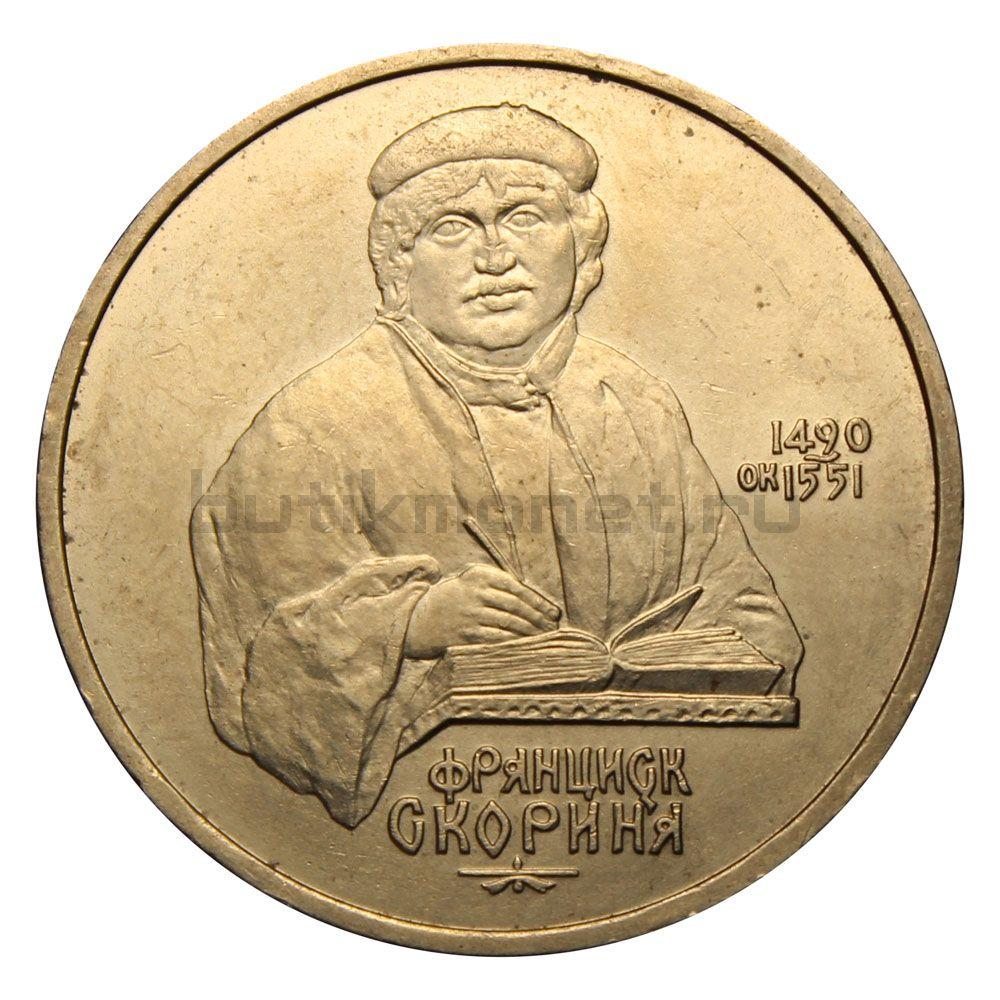 1 рубль 1990 500 лет со дня рождения Франциска Скорины