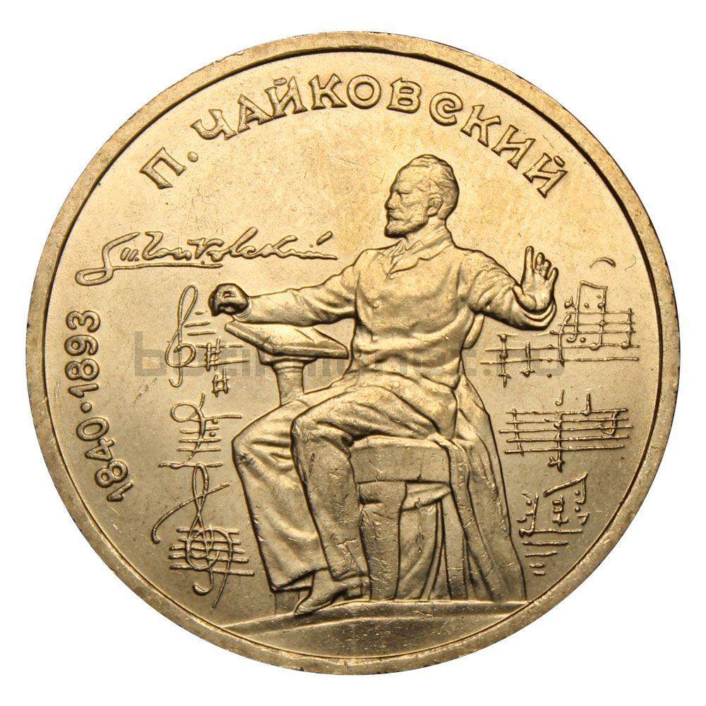 1 рубль 1990 150 лет со дня рождения П.И. Чайковского