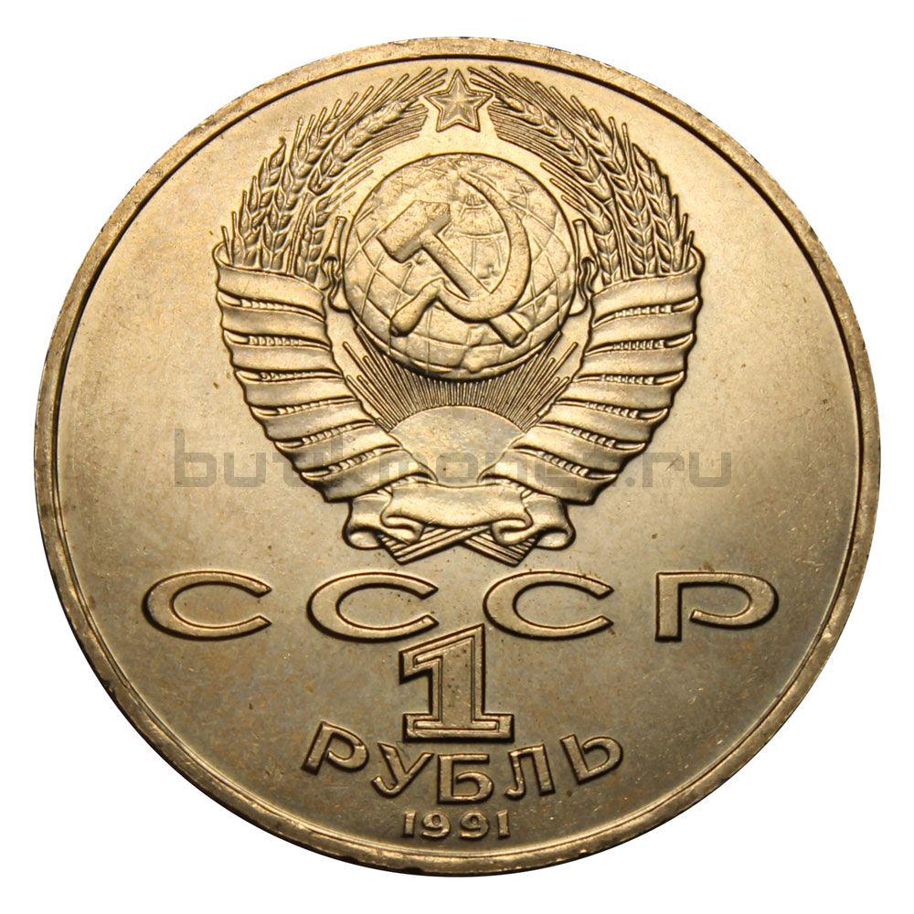 1 рубль 1991 550 лет со дня рождения Алишера Навои