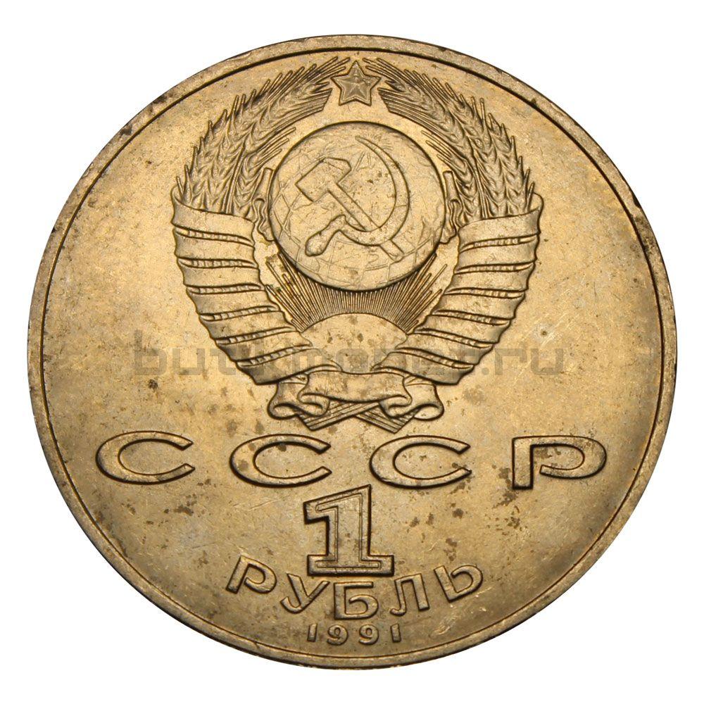1 рубль 1991 Туркменский поэт и мыслитель Махтумкули