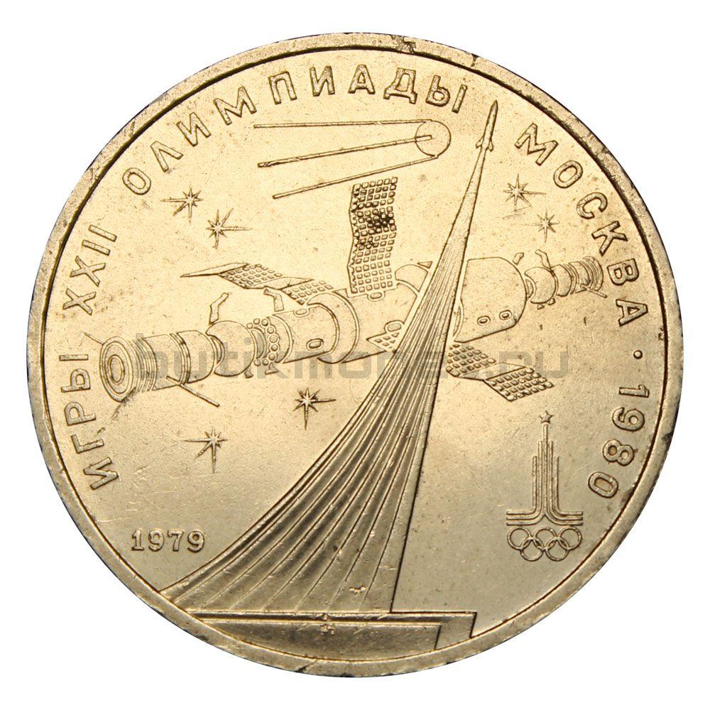 1 рубль 1979 Покорителям космоса (Олимпиада-80)