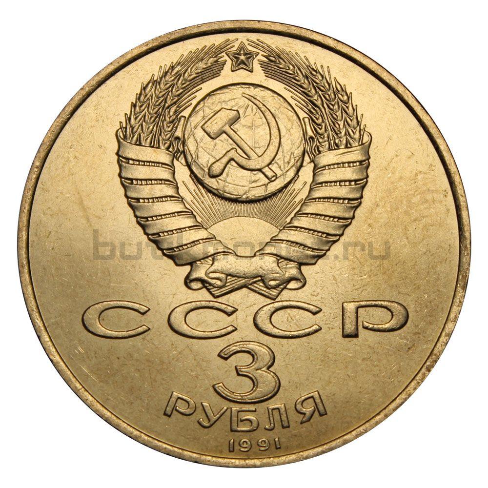 3 рубля 1991 50 лет разгрома фашистских войск под Москвой