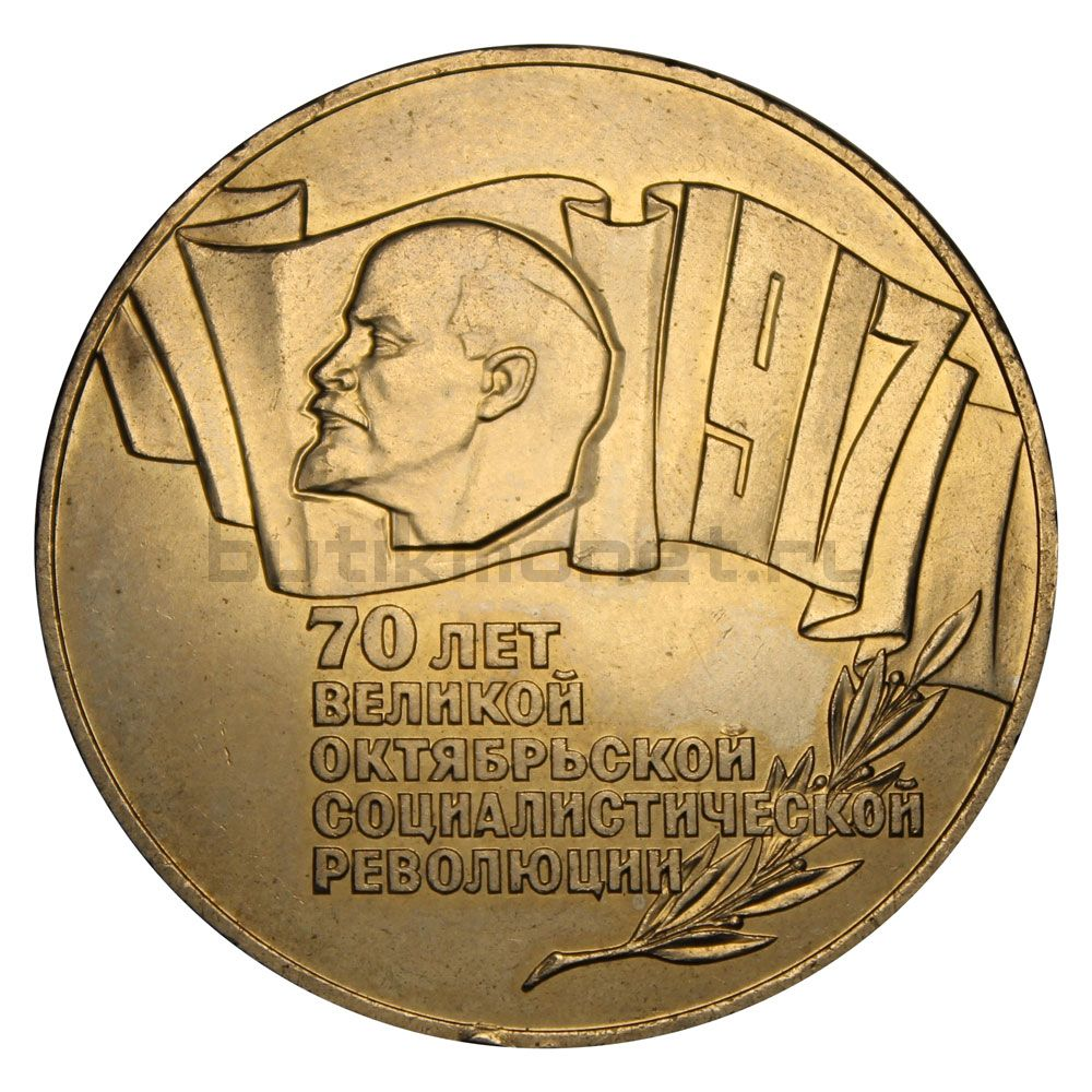 5 рублей 1987 70 лет Октябрьской революции