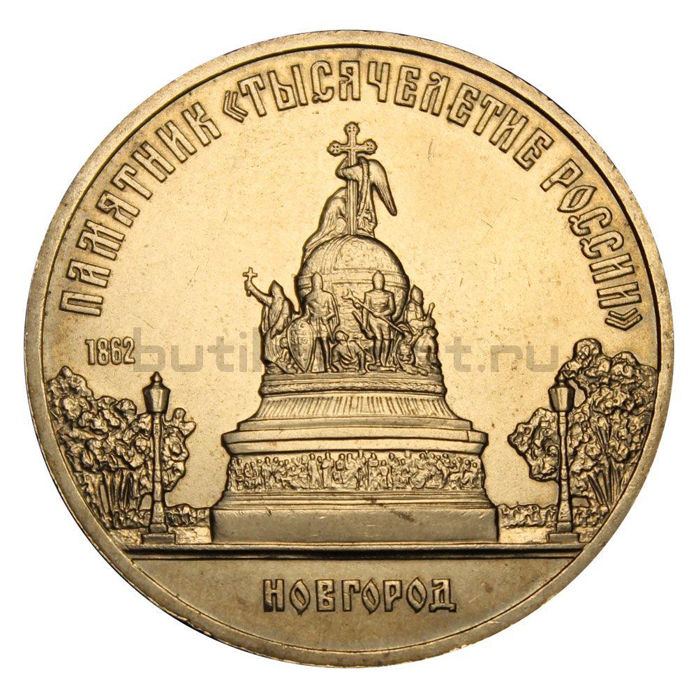 5 рублей 1988 Памятник Тысячелетие России г. Новгород