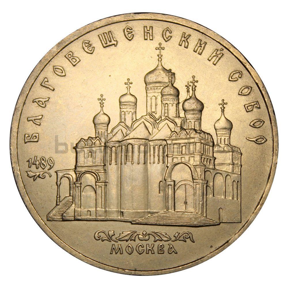 5 рублей 1989 Благовещенский собор г. Москва