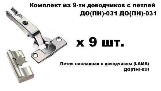 Комплект из 9-ти доводчиков с петлей ДО(ПН)-031
