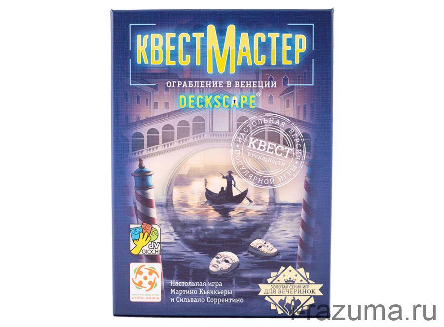 КвестМастер 3: Ограбление в Венеции