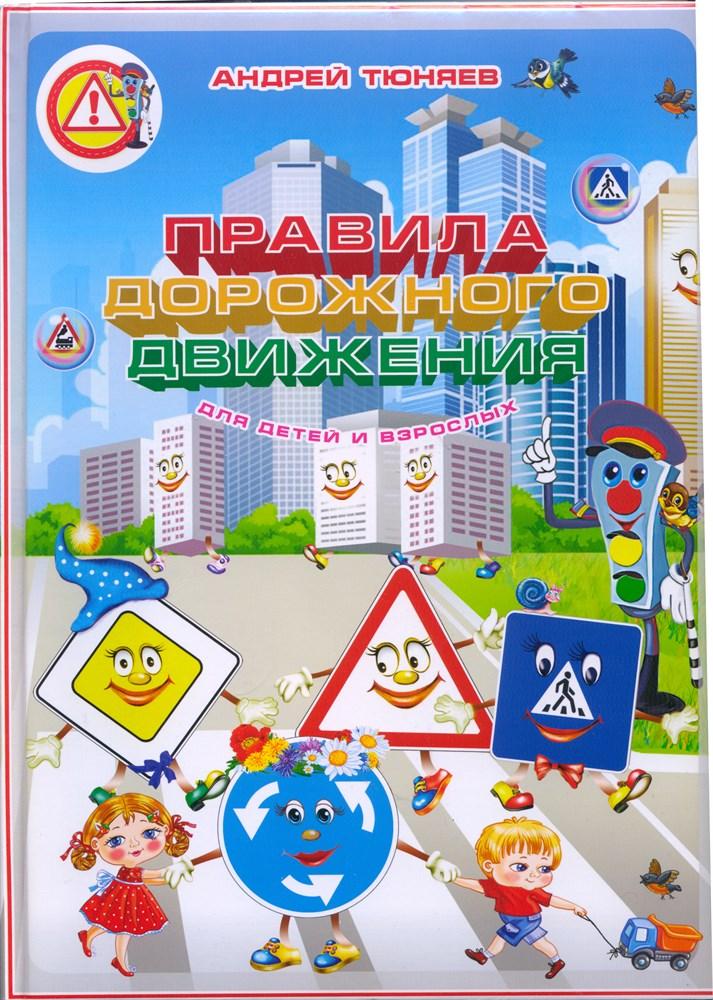 Правила дорожного движения. Андрей Тюняев