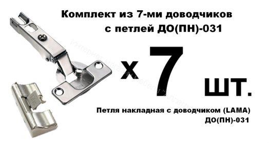 Комплект из 7-ми доводчиков с петлей ДО(ПН)-031