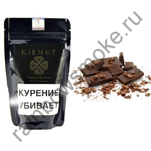 Kismet 100 гр - Black Chocolate (Черный Шоколад)