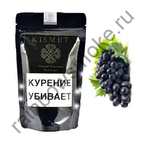 Kismet 100 гр - Black Grape (Черный Виноград)