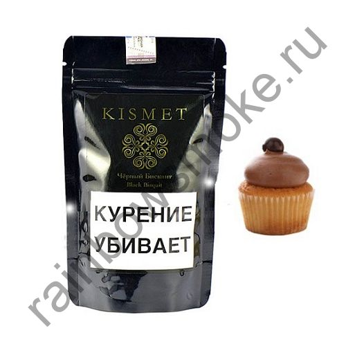Kismet 100 гр - Black Bisquit (Черный Бисквит)
