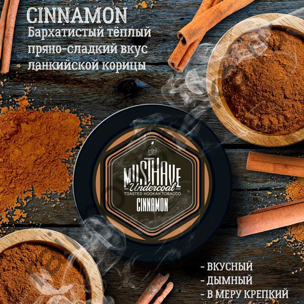 Must Have 125 гр - Cinnamon (Корица)