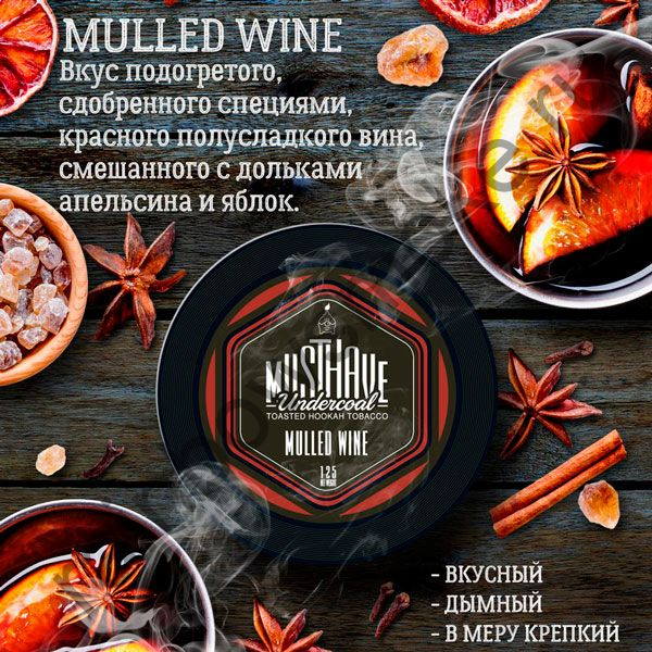 Must Have 125 гр - Mulled Wine (Глинтвейн)