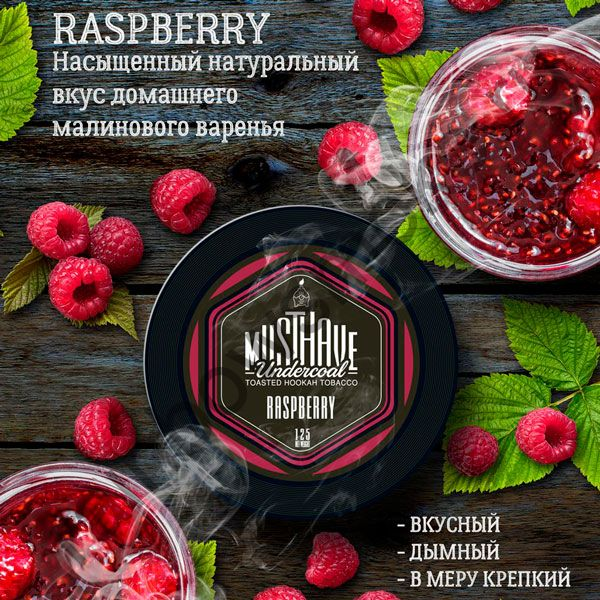Must Have 125 гр - Raspberry (Малина)