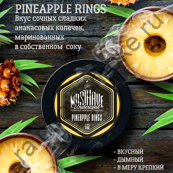 Must Have 125 гр - Pineapple Rings (Ананасовые Кольца)