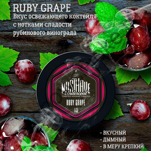 Must Have 125 гр - Ruby Grape (Рубиновый Виноград)