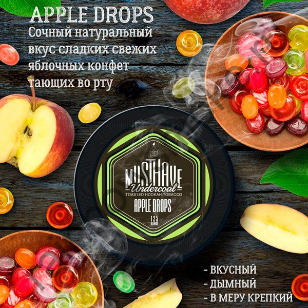 Must Have 125 гр - Apple Drops (Яблочные леденцы)