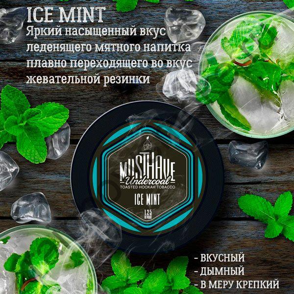 Must Have 125 гр - Ice Mint (Холодная мята)