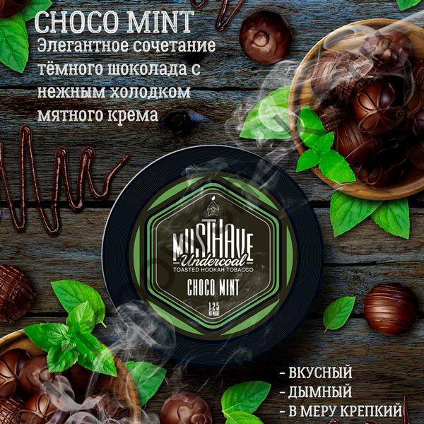 Must Have 125 гр - Choco-Mint (Шоколад с Мятой)