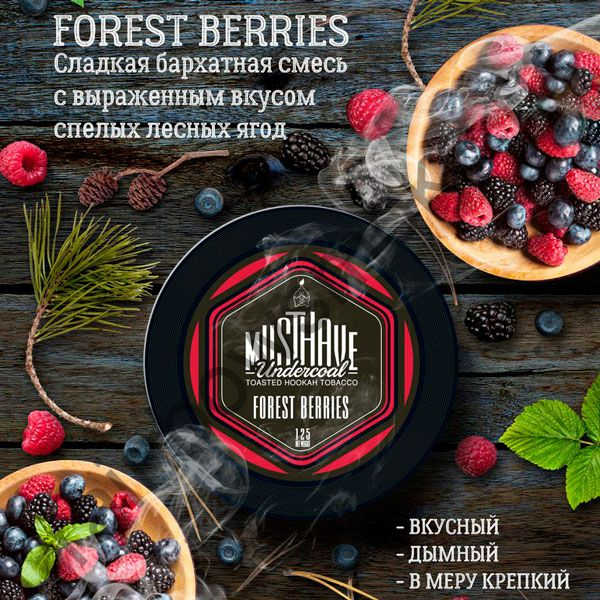 Must Have 125 гр - Forest Berries (Лесные ягоды)