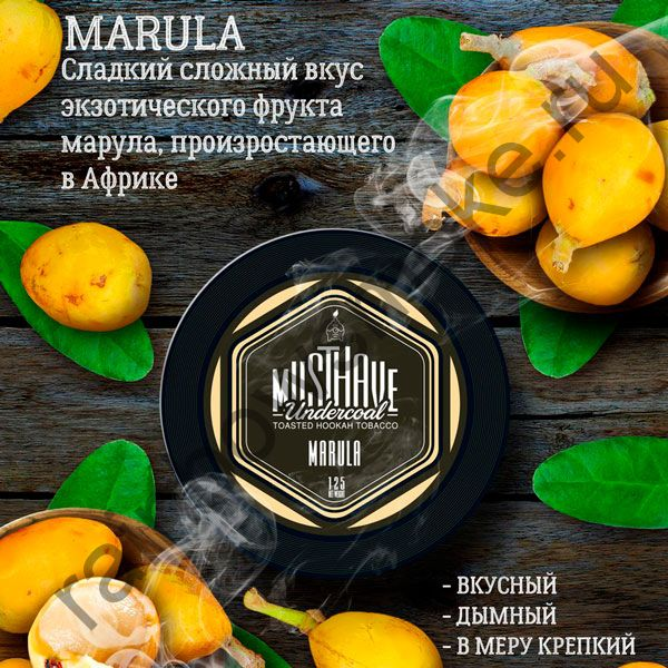 Must Have 125 гр - Marula (Марула)