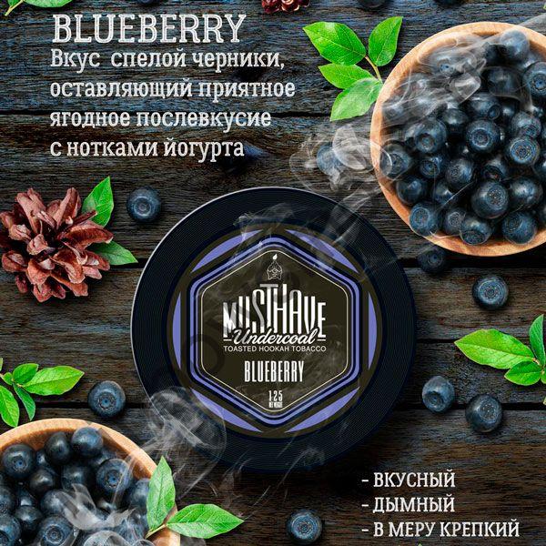 Must Have 125 гр - Blueberry (Черника)